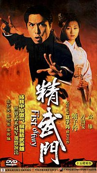 Fist of Fury (TV series).jpg