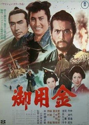 Goyokin - Japanese film poster