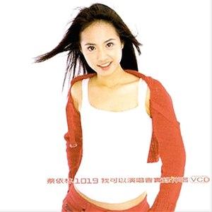 1019 I Can Concert - Image: Jolin Tsai I Can Concert