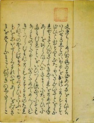 Kanazōshi - Printed page of text from kanazōshi, published c. 1650
