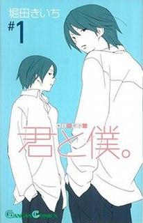 <i>Kimi to Boku</i> (manga) Manga