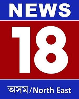 News 18 Assam/North-East - Image: News 18Assam NE