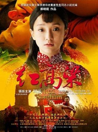 Red Sorghum (TV series) - Image: Redsorghumtv