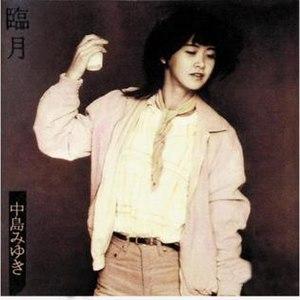 Ringetsu - Image: Ringetsu album cover