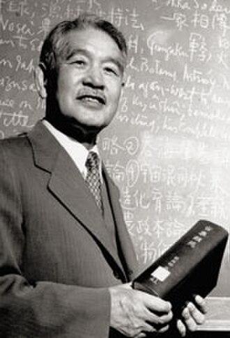 Ryūsaku Tsunoda - Ryūsaku Tsunoda in his Columbia University classroom