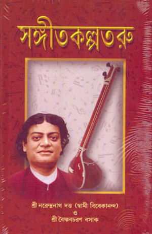 Sangeet Kalpataru - Front cover of Ramakrishna Mission Institute of Culture edition