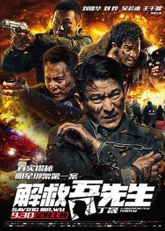 Saving Mr. Wu - Chinese film poster