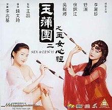 Sex and zen ii full movie