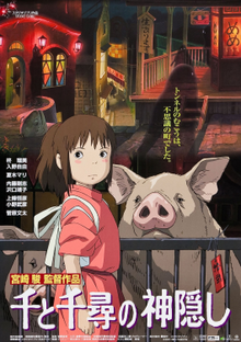 Chihiro, dressed in Bath House work clothes is standing in front of an image containing a group of pigs and the city behind her. Text below reveal the title and film credits, with the tagline to Chihiro's right.