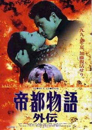 Teito Monogatari Gaiden - Poster