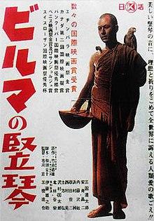 The Burmese Harp Nikkatsu 1956 poster.jpg