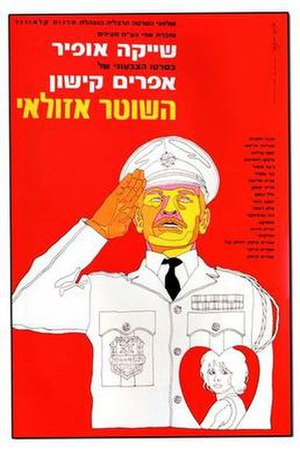 The Policeman - Hebrew-language theatrical poster