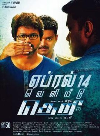 Theri (film) - Theatrical release poster