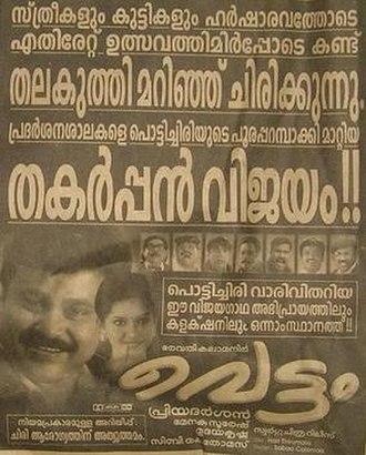 Vettam - Paper ad
