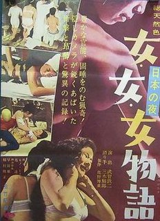 <i>Women... Oh, Women!</i> 1963 film by Tetsuji Takechi