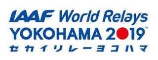 2019 IAAF World Relays