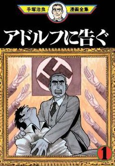 "Vertical udgiver Tezuka's ""Message to Adolf"" til august 2012"