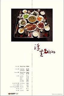 <i>Bliss</i> (2006 film)