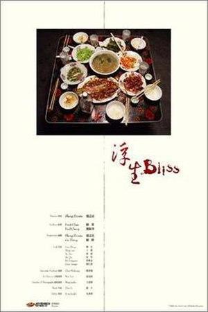 Bliss (2006 film) - Image: Bliss 2006 Film