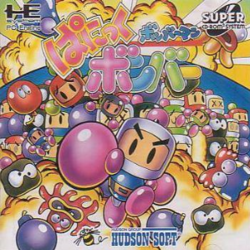 Front cover of Bomberman: Panic Bomber (TurboGrafx-CD version).
