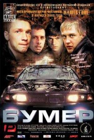 Bimmer (film) - Boomer film poster