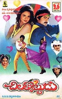 <i>Chilakkottudu</i> 1997 film by E. V. V. Satyanarayana