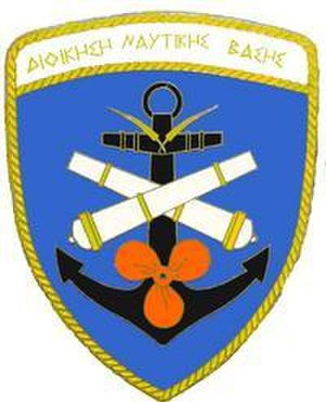 Evangelos Florakis Naval Base - Seal of the Command of the Navy Base
