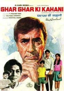 <i>Ghar Ghar Ki Kahani</i> 1970 Hindi film directed by Tatineni Prakash Rao