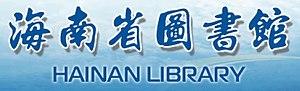 Hainan Library - Image: Hainan Provincial Library logo 01