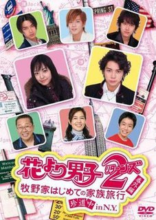 <i>Hana Yori Dango Returns</i> Japanese television series