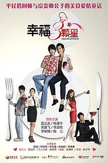 <i>Happy Michelin Kitchen</i> 2012 Taiwanese television series