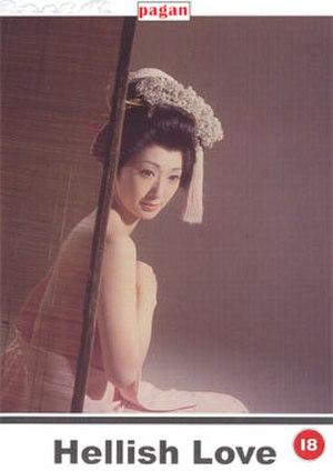 Botan Dōrō - Box cover for Nikkatsu's Hellish Love