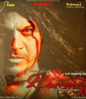 <i>Jogayya</i> 2011 film directed by Prem