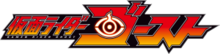 Kamen Rider Ghost logo.png