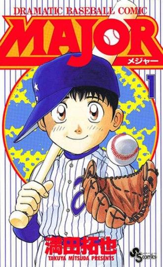 Major (manga) - Cover of the first manga volume