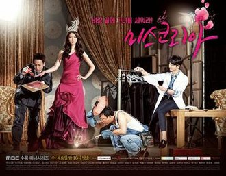Miss Korea (TV series) - Image: Miss Korea Drama Poster