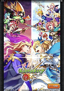 Monster Strike (cover screen).jpg