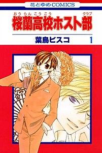 <i>Ouran High School Host Club</i> Japanese manga series