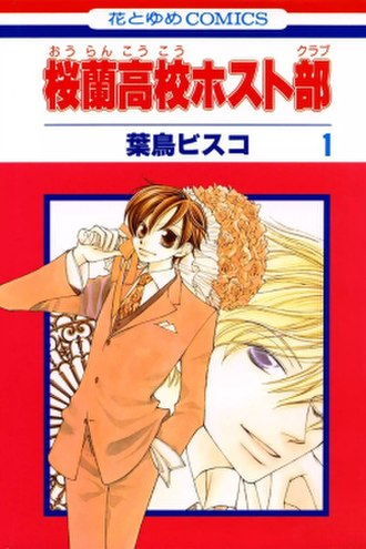 Ouran High School Host Club - The cover of the first volume of Ouran High School Host Club, with Haruhi (left) and Tamaki (right)