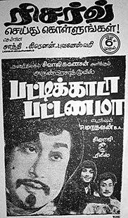 <i>Pattikada Pattanama</i> 1972 film by P. Madhavan