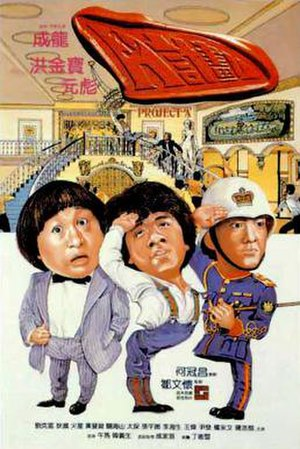 Project A - Hong Kong theatrical poster