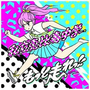 Motto Hashire!! - Image: Shiritsu Ebisu Chūgaku Motto Hashire!! cover