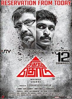 <i>Sigaram Thodu</i> 2014 film by Gaurav Narayanan
