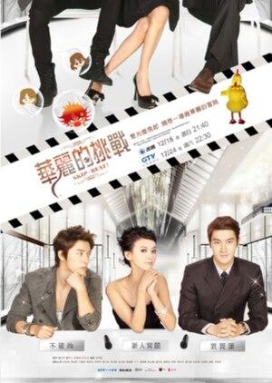 Skip Beat! (Taiwanese TV series) - Skip Beat promotional poster