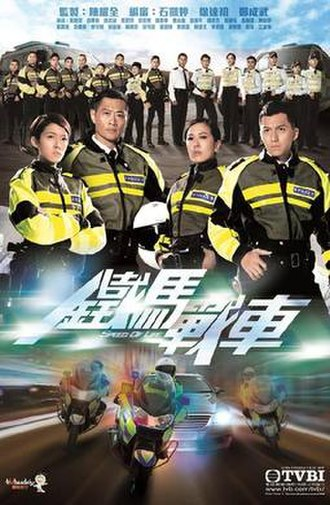 Speed of Life (TV series) - Speed of Life official poster