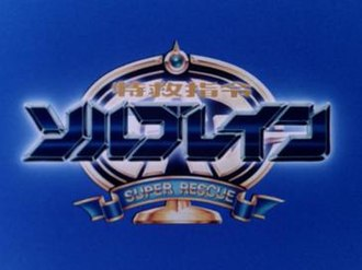 Super Rescue Solbrain - The title card for Super Rescue Solbrain
