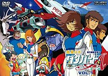 Wakusei Robo Danguard Ace, Vol 1 DVD Cover.jpg