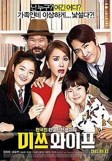 <i>Wonderful Nightmare</i> 2015 film by Kang Hyo-jin