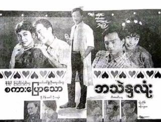 <i>Zagar Pyaw Thaw Athel Hnalone</i> 1968 Burmese film