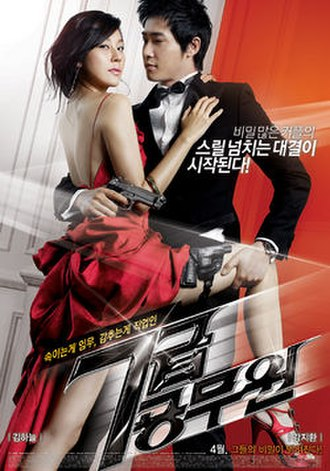 My Girlfriend Is an Agent - Theatrical poster